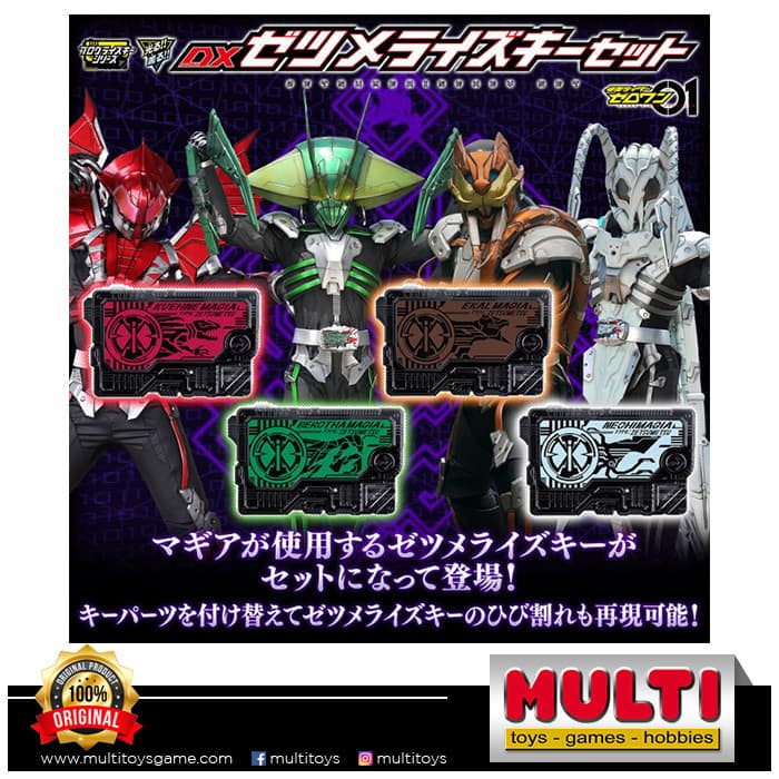 DX ZETSUMERISEKEY SET 47640