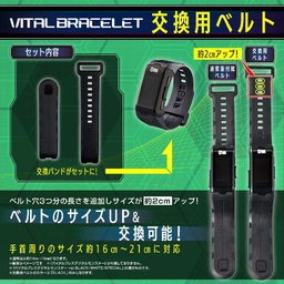 [PO] VITAL BRACELET SPARE BELT (LONG BLACK VER) 64624